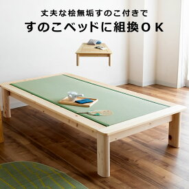 畳ベッド シングルベッド 木製