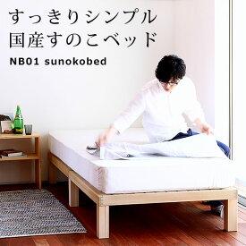 あ!かる〜い!高級桐材使用、組み立て簡単シンプルなすのこベッドシングルベッド フレームのみホームカミング Homecoming NB01