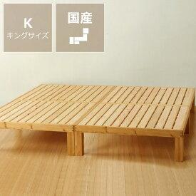 国産ひのき材使用、組み立て簡単シンプルなすのこベッドキングサイズ(S×2) フレームのみホームカミング Homecoming NB01
