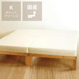 国産ひのき材使用、組み立て簡単シンプルなすのこベッドキングサイズ(S×2)ポケットコイルマット付ホームカミング Homecoming NB01