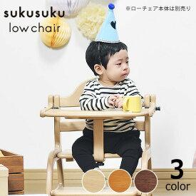 すくすくローチェア 専用テーブルyamatoya(大和屋)ベビーチェア 赤ちゃん用 子ども 乳幼児 キッズ 子ども用 イス いす 椅子 sukusuku low chair