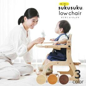 すくすくローチェア テーブル付きyamatoya(大和屋)ベビーチェア 赤ちゃん用 子ども 乳幼児 キッズ 子ども用 イス いす 椅子 sukusuku low chair