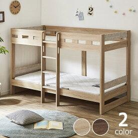 木目調のかわいらしいツートンカラーの二段ベッド※代引き不可