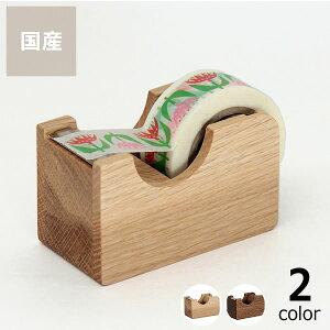 Oak Village(オークヴィレッジ)テープカッター 小木製 テープディスペンサー 国産 日本産 日本製 日本 天然 無垢 ウッド 天然木 テープカッター 卓上型テープカッター 卓上型 Tape Dispenser