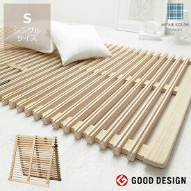 「みやび格子」すのこベッド シングルサイズ 二つ折りタイプ スノコ 布団干し 省スペース 快眠 湿気対策 桐 軽量 折り畳み 折りたたみ ※代引不可