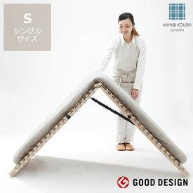 アシスト機能付き「みやび格子」すのこベッド シングルサイズ 二つ折りタイプ スノコ 布団干し 省スペース 快眠 湿気対策 桐 軽量 折り畳み 折りたたみ ※代引不可