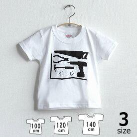 キミのつくえグッズ 子供Tシャツ100cm・120cm・140cmサイズ(1枚)子ども用 こども用 キッズ用 子供用