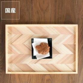 中川政七商店吉野杉のトレイ