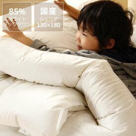 二段ベッドでも使いやすい羽毛布団(1枚)ホワイトダックダウン85%ジュニアサイズ(130cm×180cm)