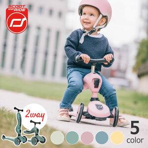 スクート&ライド ハイウェイキック1「Scoot&Ride」highwaykick1 キッズスクーター トレーニングバイク