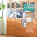 食器棚完成品日本製幅60オープンダイニングガーデン耐震キッチン収納隙間収納収納キッチンカウンターキッチン収納すきま収納家具キッチンボード国産人気ナチュラル木製無垢おしゃれ送料無料