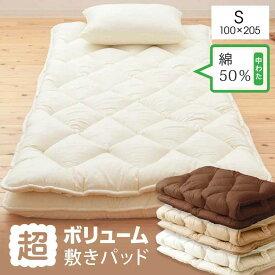 敷きパッド 洗える 分厚い シングル ロング 日本製 綿わた 超ボリューム 国産 ボリューム ベッドパッド 敷パッド 敷きパット 綿50%使用 ふかふか ウォッシャブル 丸洗い 雲の上でやすらぐ 熟睡を マットレスに 吸水 コットン