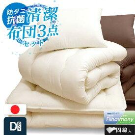 布団4点セット ダブル ロング (固綿入) 日本製 抗菌防ダニ 洗える 国産 東洋紡フィルハーモニー 清潔 布団セット ふとん 敷布団 ダブル 布団干し ふとんセット 清潔 ほこりが出にくい 布団 日本製布団