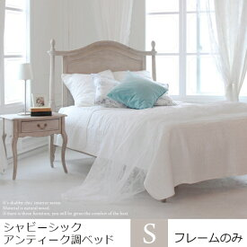 木製ベッド シングルベッド-ベッドフレーム アンティークシャビーシック〔大型〕【送料無料】シングルフレーム/アンティークベッド/カントリー/姫ベッド/プリンセスベッド【代引不可商品】