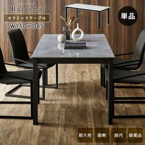 ダイニングテーブル 幅150cm 単品 セラミック アイアン ダイニングテーブル 食卓テーブル 4人掛け 4人用 ブラック 黒 石目調 石目 テーブルのみ モダン シンプル おしゃれ 木製 食卓 テーブル