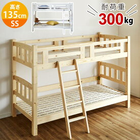 2段ベッド 2段ベッド バンビーニ 二段ベッド ジュニアサイズ スノコベッド 小スペース ナチュラル ホワイト マット ミニチュア ベッド 子供部屋 寝台 家具 送料無料 アウトレット