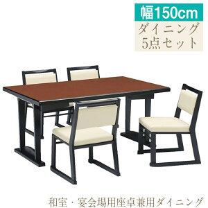 介護 施設向け ダイニングテーブル5点セット 4人用 畳部屋用 和室用 4人掛け 食卓セット ダイニングセット 木製 宴会 本堂 優しい