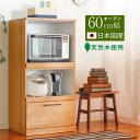 レンジ台 60幅【オープン】 レンジラック リーフ レンジワゴン 食器棚 防カビ モイス MOISS 仕様 国産 日本製 塗装 …