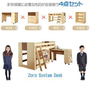 システムベッド学習机階段子供システムベッドデスクロフトベッド子供部屋木製子供用階段付き男の子女の子おしゃれ組み換え自由人気学習デスクロフトベット新品かぐわんシステムデスクベッドオリジナルZOROゾロ