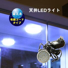 LEDライト ライト 大光量 コレクションケース用 コレクションケース LED 追加オプション 天井LEDライト  天井 小型 送料無料 フィギュア