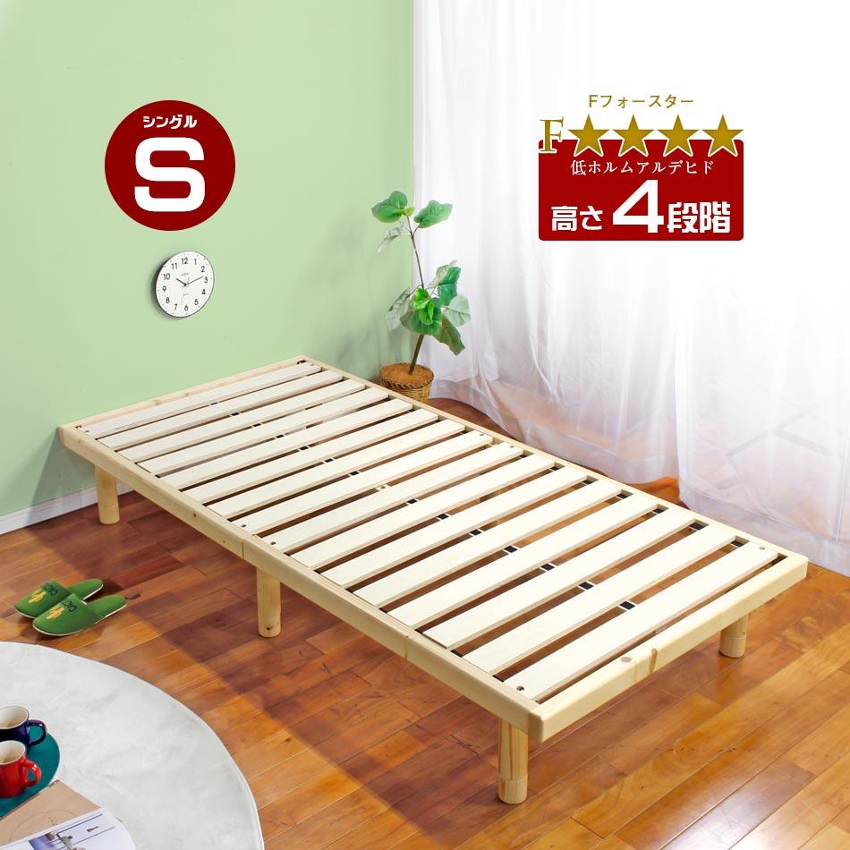 スノコベッド ヘッドレスベッド ブリーズ 高さ調節 4段階 【送料無料】 セミシングル すのこベッド すのこ スノコ ベッド ベット 木製 木製ベッド 天然木 天然木ベッド 低ホルムアルデヒド 1人 1人用 一人用 一人 単身
