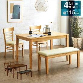 ダイニングテーブルセット ダイニングセット 120幅 75幅 4点セット グリム 4人掛け ベンチ チェアー 食卓4点セット 食卓セット ダイニングテーブル ダイニングチェアー ダイニングベンチ 4人用 4点 set 木製 アウトレット