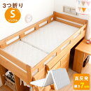 マットレス3つ折りパームマットレスシングル高反発7cmパーム三つ折りマット高反発マットレスシステムベッド用2段ベッド用ベッド用S薄型シングルサイズ