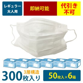 【マスク限定価格】【即納可能】【送料無料】 マスク レギュラーサイズ 大人用 300枚入り 10セットまで 使い捨てマスク 使い捨て ウィルス 細菌 ホコリ 花粉 風邪 カットフィルタ 大人 300枚