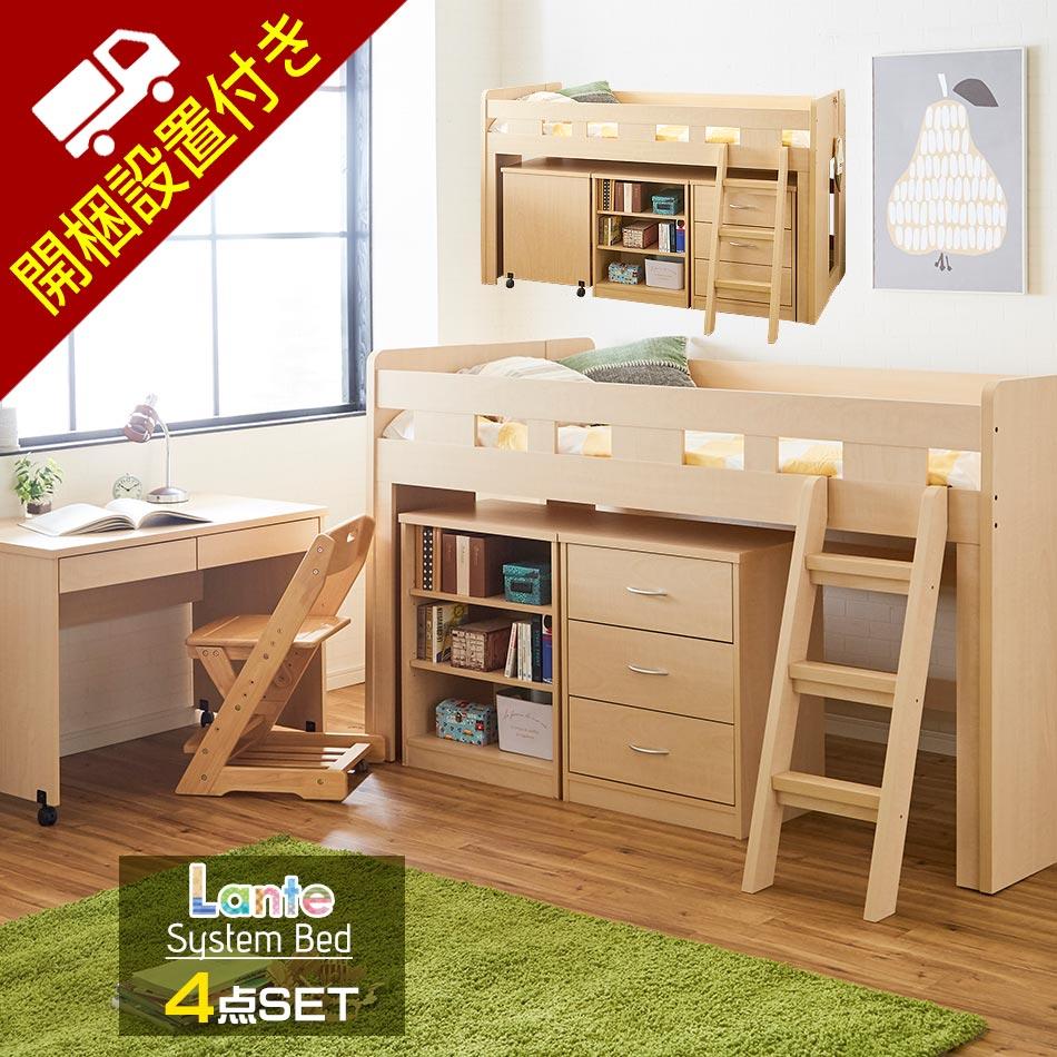 開梱設置無料 システムベッド システムデスクベッド ベッド デスク システムデスク システムベッド 木製 子供 男の子 女の子 学習机 組換え ロフトベッド ランテ ベッドデスク ベッドタイ