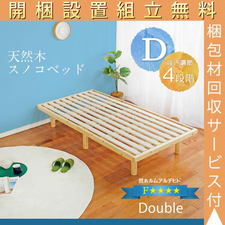 開梱設置無料 すのこベッド すのこベット ヘッドレスベッド ブリーズ 高さ調節 4段階 【送料無料】 ダブル すのこベッド すのこ 木製ベッド 天然木 天然木ベッド 1人用 一人用 一人 単身赴任【開梱組立便】