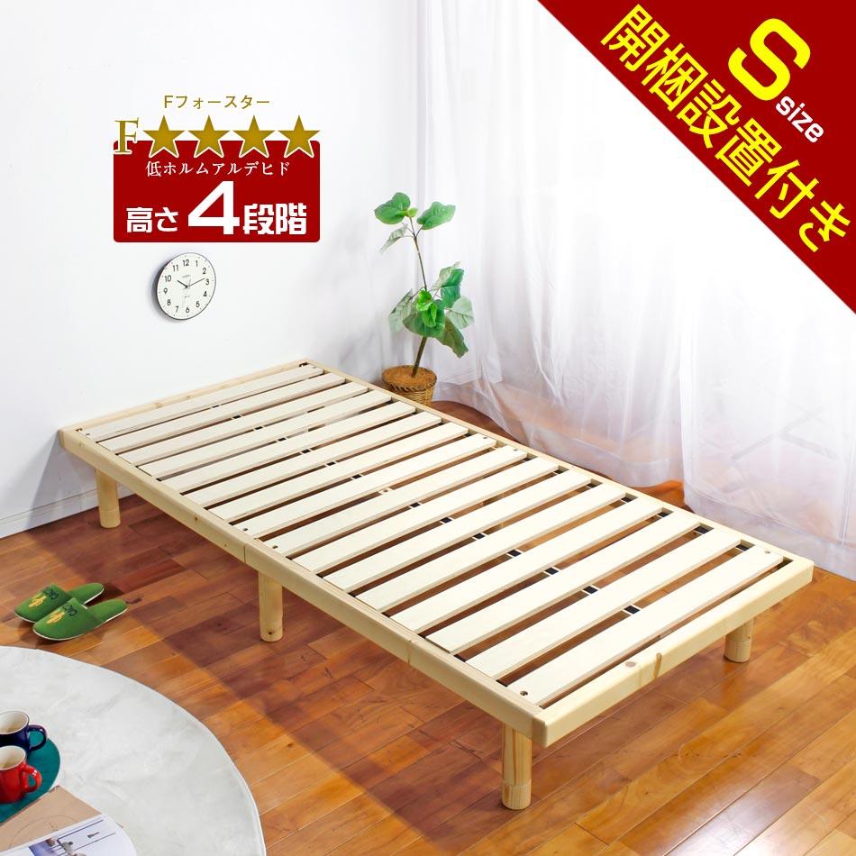 開梱設置無料 ベッドフレーム セミシングル スノコベッド ヘッドレスベッド ブリーズ 高さ調節 4段階 【送料無料】 セミシングル すのこベッド すのこ スノコ ベッド ベット 木製 木製ベッド 天然木ベッド 1人 1人用【