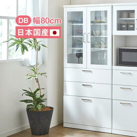 食器棚 完成品 日本製 幅80 ダイニングボード ココ 耐震 キッチン収納 隙間収納 収納 キッチンカウンター キッチン 収納 すきま収納 家具 キッチンボード 鏡面 ボード 国産 人気 ホワイト 白 おしゃれ 送料無料 アウトレット