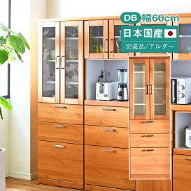 食器棚 完成品 日本製 幅60 ダイニングボード ガーデン 耐震 キッチン収納 隙間収納 収納 キッチンカウンター キッチン 収納 すきま収納 家具 キッチンボード 国産 人気 ナチュラル 木製 無垢 おしゃれ 送料無料