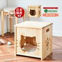 キャットハウス 木製 mimi 【送料無料】 オリジナル ねこハウス ネコハウス 猫 ねこ ネコ 家 ハウス 家 …