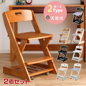 (2個セット) 学習チェア 木 キャスター 木製 子供用 椅子 学習イス ダイニングチェア 2脚セット 送料無料 木製無垢 EZ-2 おすすめ 木製チェア チェア— チェア 勉強イス 北欧 風 子供 昇降 キャスター付き