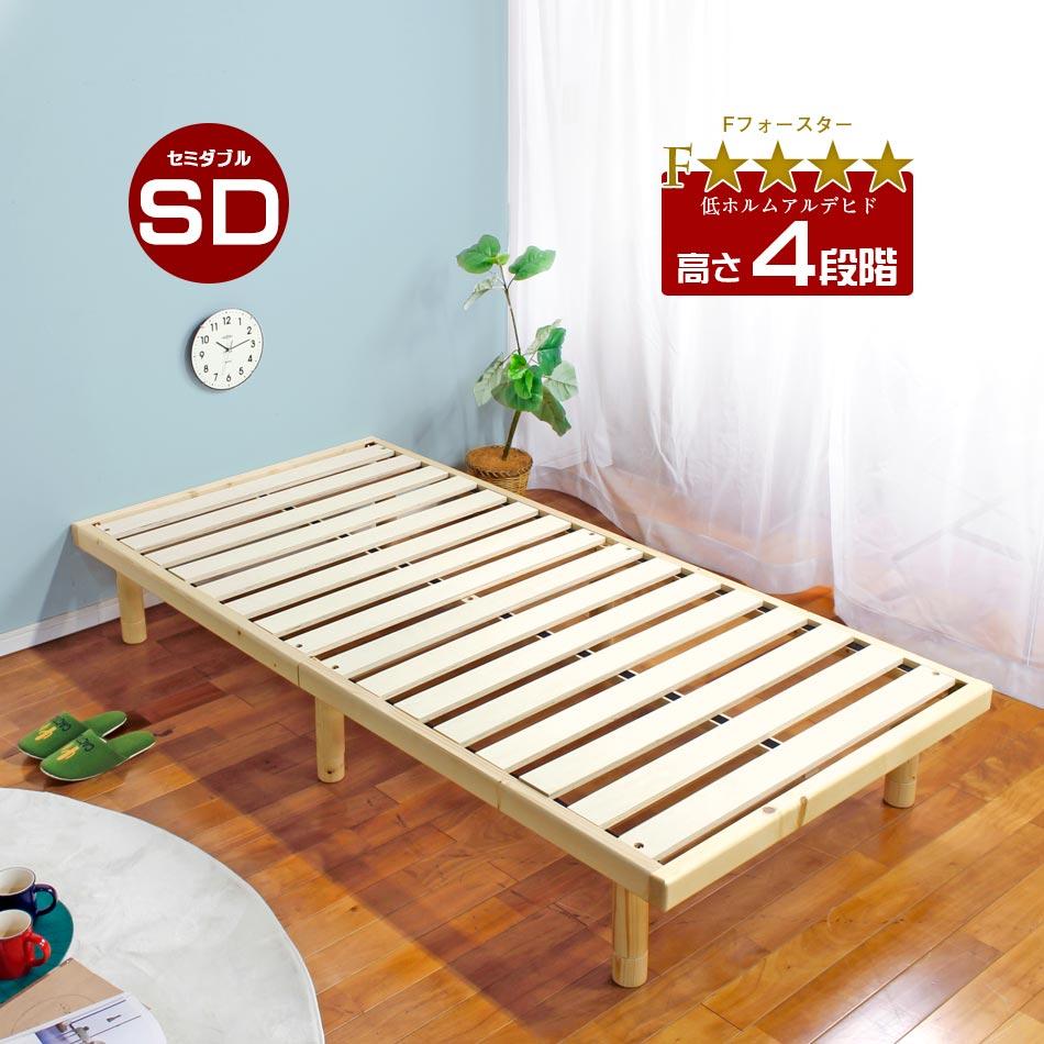 スノコベッド ヘッドレスベッド ブリーズ 高さ調節 4段階 【送料無料】 シングル すのこベッド すのこ スノコ ベッド ベット 木製 木製ベッド 天然木 天然木ベッド 低ホルムアルデヒド お祝い 卒業祝い 1人 1人用 一
