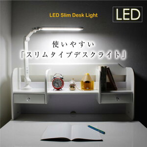 LEDライトL型アームライト大光量学習ライト学習デスクライト学習机ライト学習机用ライトLED照明照明器具省エネ省電力長寿命節電高品質家具インテリア通販送料無料