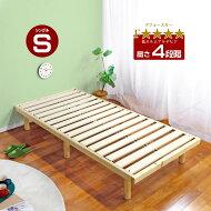 スノコベッドヘッドレスベッドブリーズ高さ調節4段階【送料無料】セミシングルすのこベッドすのこスノコベッドベット木製木製ベッド天然木天然木ベッド低ホルムアルデヒド1人1人用一人用一人単身赴任一人暮らし