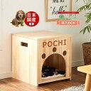 【送料無料】犬小屋 ペット ハウス ワンゲージ ウッドハウス ドッグハウス 動物小屋 いぬごや ペット 部屋 ペット家具…