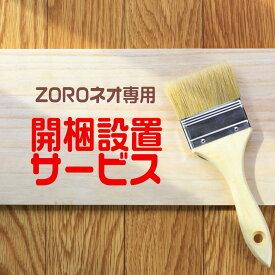 ▼GW直前全品ポイント5倍!【 ZORO NEO 専用 】 有料開梱設置サービス