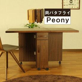 【送料無料】両バタフライテーブル Peony -ピーアニー- ダイニングテーブル 折りたたみテーブル OWK/WN オーク ホワイトナチュラル リビングテーブル 折りたたみ 完成品