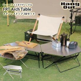 HangOut Arch Table ステンレストップ 3台セット ハングアウト キャンプ アウトドア 野営 設営 ステンレス 耐熱 ダッチオーブン 組合せ パズル 自由