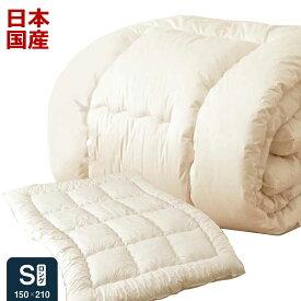 掛け布団 シングル ロング 日本製 羊毛100% 国産 羊毛 掛け布団 シングル 匂いの少ないフランス産プレミアムウール使用 日本製布団 羊毛掛け布団 綿100% 清潔 抗菌 防臭 工場直送
