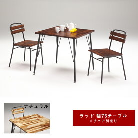 ▼GW直前全品ポイント5倍!ダイニングテーブル ダイニングテーブルのみ 単品 二人用 正方形 ダイニングテーブル テーブル 幅75cm 木製 ラッド