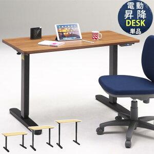 電動昇降テーブル デスク 机 高さ調節 高さ調整 立ち仕事 座る 集中 オフィスデスク テーブル テレワーク 健康