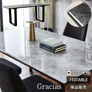 グラシアスW150ダイニングテーブル単品
