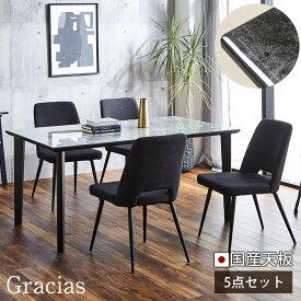 ダイニングテーブル 5点セット ガラス ダイニングテーブルセット 4人 日本製 国産 ガラスダイニングテーブル 幅150cm グラシアス ダイニングチェア 4脚 ダイニングチェアー 食卓セット リビングセット 4人掛け テレワーク 在宅 強化ガラス クリスタルトップガラス 高級感