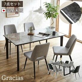 ダイニングテーブル 7点セット ガラス ダイニングテーブルセット 6人 日本製 国産 ガラスダイニングテーブル 幅180cm グラシアス ダイニングチェア 6脚 ダイニングチェアー 食卓セット リビングセット 6人掛け テレワーク 在宅 強化ガラス クリスタルトップガラス 高級感