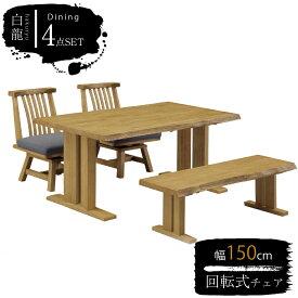 ダイニングテーブルセット 4人 幅150 ダイニングベンチ 4点セット 一枚板風 テーブル なぐり風 食卓テーブル ダイニングベンチ 回転ダイニングチェア2脚 セット モダン 食卓セット 食卓椅子 天然木 木製 高級感 高品質 おしゃれ 食卓ベンチセット