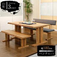 ダイニングベンチテーブルセット6人幅180ダイニングベンチ3点セット一枚板風テーブルなぐり風食卓テーブルセットモダン6人掛け食卓セットアンテーィク風天然木木製高級感高品質おしゃれ食卓ベンチセット在宅テレワーク